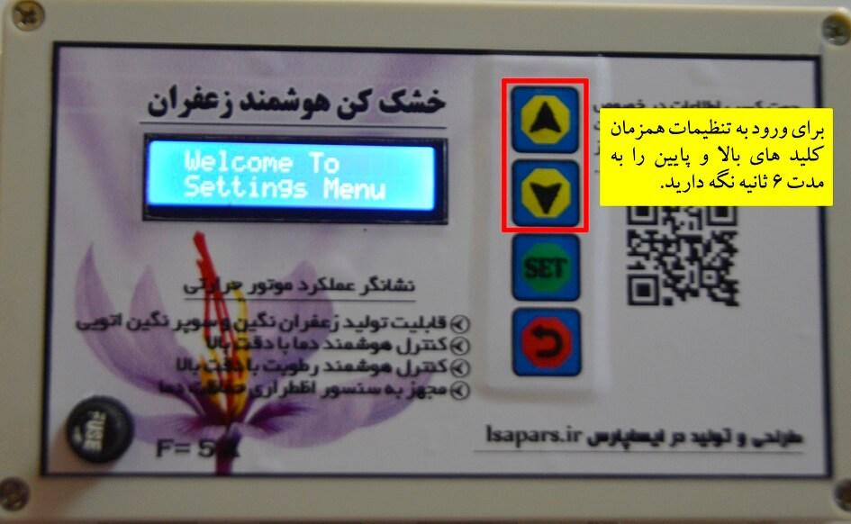 راهنمای خشک کن زعفران، شیوه ورود به تنظیمات